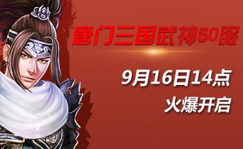 唐门《三国武神》9月16日14:00双线60服火爆开启