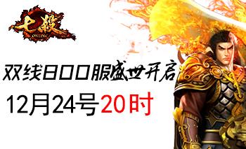 2217《七杀》双线800服12月24日20时火爆开启