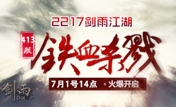 2217《剑雨江湖》7月1日14时413服火爆开启
