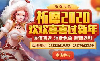 春节平台活动