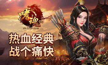 嗜魂官网banner
